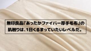 「あったかファイバー厚手毛布」の肌触りの良さは異常