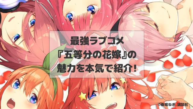 五等分の花嫁魅力紹介記事アイキャッチ